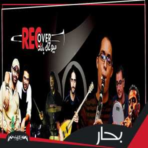 Recover Music Band