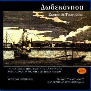 The Music of Dodekanese,   Vol. 2