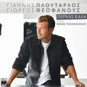 Giannis Ploutarhos
