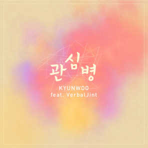 Attention Lover (feat. Verbal Jint)