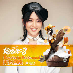 """Thunder to the Ground (The Theme Song from """"Duck Duck Goose"""")"""