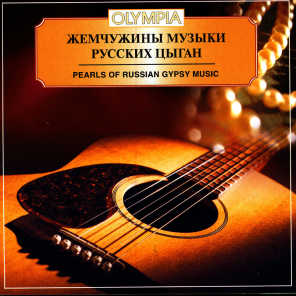 Pearls of Russian Gypsy Music
