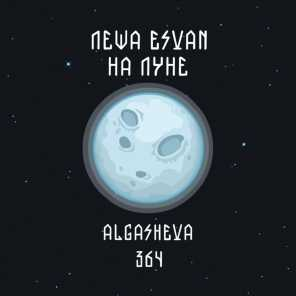 На луне (feat. Algasheva & 364)