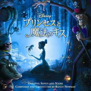 The Princess and the Frog (Original Motion Picture Soundtrack/Japan Release Version)