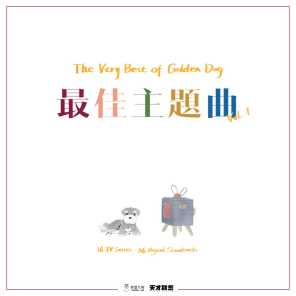 The Very Best of Golden Dog: 最佳主題曲, Vol. 1