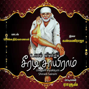 Ulagam Viyakkum Shiradi Sairam - Single