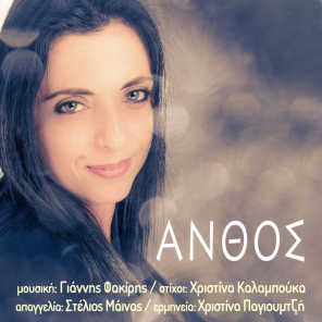 Anthos (feat. Stelios Mainas)