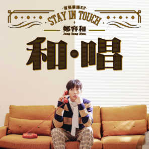 """Jung Yong Hwa 1st Mandarin EP """"STAY IN TOUCH"""""""