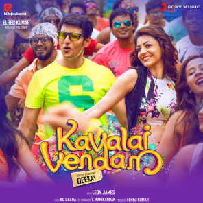 Kavalai Vendam (Original Motion Picture Soundtrack)