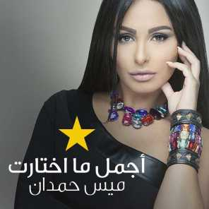 Celebrity Playlist: Mais Hamdan