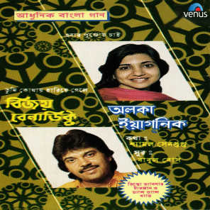 Adhunik Bangla Gaan - Alka Yagnik and Vijay Benedict