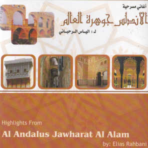 Al Andalus Jawharat Al Alam (Music From the Play)