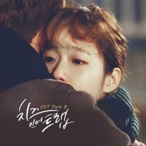 Cheese in the Trap (Original Tv Soundtrack) Part 8