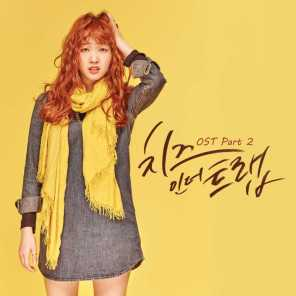 Cheese in the Trap (Original Tv Soundtrack) Part 2