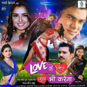 Love Ke Liye Kuchh Bhi Karega (Original Motion Picture Soundtrack)