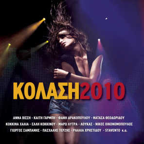 Kolasi 2010 - Digital Release