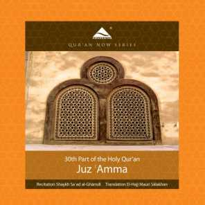 Juz 'Amma - 30th Part of the Quran (Arabic Recitation With A Modern English Translation)