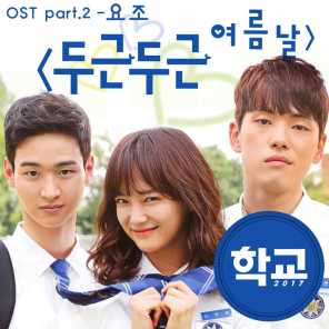School 2017, Pt. 2 (Original Television Soundtrack)