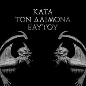 Kata Ton Daimona Eaytoy (Do What Thou Wilt)
