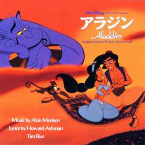 Aladdin (Original Motion Picture Soundtrack/Japanese Version)